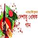 দেশাত্মবোধক গান by Free Bangla Apps