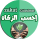 Zakat calculator - احسب الزكاة by Abudaqa-Greencode