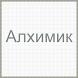 А. К. Толстой - Алхимик by Кирилл Кузнецов