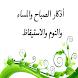 اذكار الصباح والمساء by developer92
