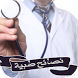 معلومات طبية by drji proapps