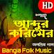 বাউল শাহ আব্দুল করিমের গান by Free Bangla Apps