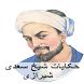 Hakayat-e-Shiekh Saadi by gameview