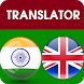 Hindi English Translator by TTMA Apps