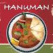 インドカレー ハヌマーン 公式アプリ by イーモット開発