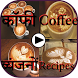 Coffee Recipes In Hindi by Fashion Tech