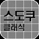 Sudoku Classic by speedhelp