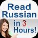 Russian Alphabet Mastery - 3 Hour Cyrillic by Unique Digital Publishing
