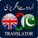 Urdu to English & English to Urdu Translator by Dictionary World11