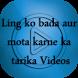 Ling Ko Lamba Mota Kare Videos by Moje Moj Roje Roj