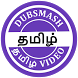 Tamil Dubsmash(Short Movies) by Joseph Miller(tamil)