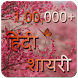 100000+ hindi shayari by Collection Zone