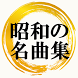 昭和の歌謡曲 80年代 懐メロ~フォークソング×邦楽×演歌×jpop~