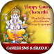 Ganesh Chaturthi SMS & Shayari - Ganesh Wishes by Palladium Studio