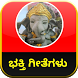 Bhakti Geetha (Kannada) by Delizent Solutions