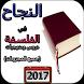 الفلسفة مجزوءات ومنهجيات 2017 by The.developeur