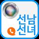 선남선녀 - 화상채팅 영상채팅 소개팅 by No.1 Chat
