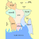 বাংলাদেশের ৬৪ জেলার ইতিহাস by It-Jogot