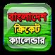 বাংলাদেশ ক্রিকেট সূচী by Orange Studio bd