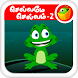 Tamil Nursery Rhymes-Video 02 by Magicbox Publication