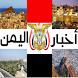 أخبار اليمن by World Wide App