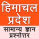 Himachal Pradesh General Knowledge in Hindi by eStudy Solution