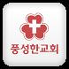 분당풍성한교회 by 애니라인(주)