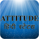 Hindi Attitude Status 2016 by photoframe