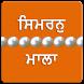 Simran Mala by Milestone creations