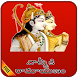 Ramayanam Telugu by Pawan mobile tech