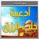 أدعية جلب الرزق و التيسير by shedunno