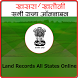 Land Records - All States by Vebsecure