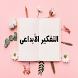 التفكير الابداعي by Arab books Bank