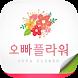 전국꽃배달 오빠플라워 by (주)뉴런시스템
