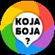 КОЈА БОЈА - KOJA BOJA by BalkanApps