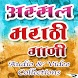 Marathi Songs by Worldmusic2k14