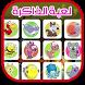 لعبة الذاكرة: للأطفال و الكبار by Taya Apps