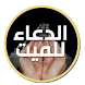 أدعية للميت by ehab.allazy