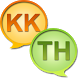 Kazakh Thai Dictionary by vdru