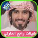 شيلات راجح الحارثي بدون-نت by aykm