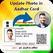 Update Photo in Aadhar Card : Aadhar Card Update by Prank Media