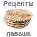 Рецепты лаваша by receptiandr