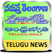Telugu news papers by Oriya News Paper