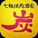 仙台市河原町の焼肉屋 炭小屋の公式アプリ by GMO Digitallab, Inc.
