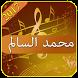 اغاني محمد السالم 2017 by mars2apps