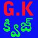 GK Quiz in Telugu by PABBU SRIRAMULU