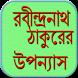 রচনাবলী - রবীন্দ্রনাথ by Apps Tune