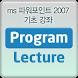 ms 파워포인트 2007 기초 동영상 강좌 강의 by (주)아이비컴퓨터교육닷컴