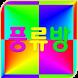 중년들의쉼터 풍류방 by 앱스코리아(APPS KOREA)