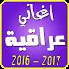 اغاني عراقية by toftofApss
